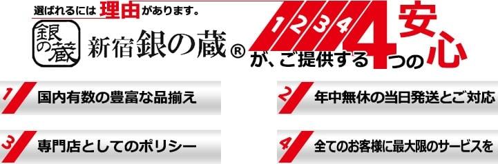新宿銀の蔵/4つの安心