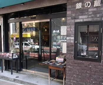 新宿銀の蔵新宿店