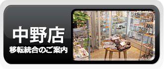 新宿銀の蔵中野店店舗のご案内ページへ
