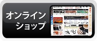 新宿銀の蔵通販のページへ