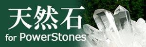 天然石・パワーストーンの通販ページへ