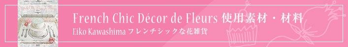 French Chic Decor de Fleurs