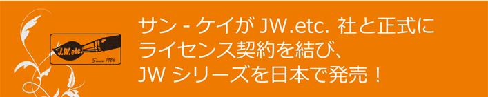 JW シリーズを日本で発売!