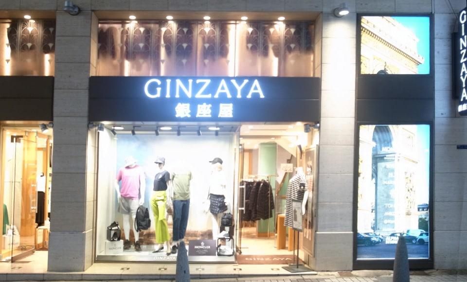 MONCLER モンクレール、LIU JO リュージョ、EDWARD ACHOUR エドワードアシュールなど、大阪 心斎橋 銀座屋はイタリアブランド商品を多数取り揃えています。