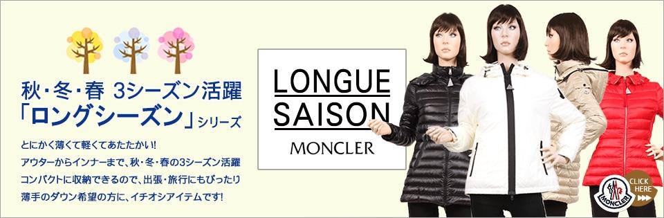 心斎橋 銀座屋 イベント情報 / Moncler モンクレール ロングシーズン シリーズ