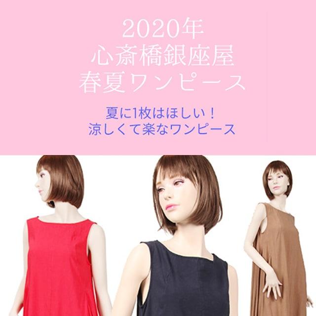 大阪 心斎橋 銀座屋 2020SS