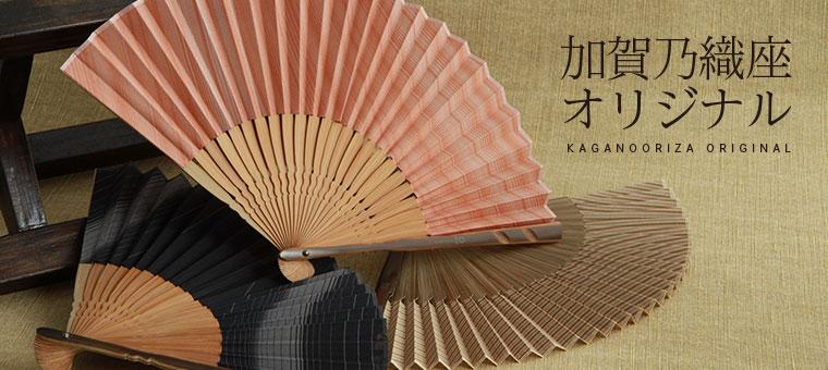 加賀乃織座オリジナル
