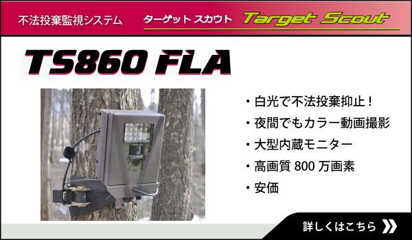不法投棄監視カメラ TS860FLA