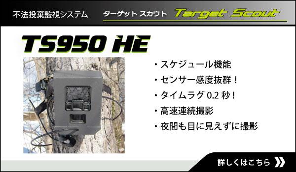不法投棄監視カメラ TS950HE