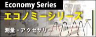 エコノミーシリーズ