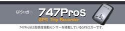 747Pro S GPSロガー