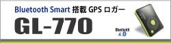 GL-770 GPSロガー
