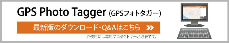 GPSフォトタガーダウンロード