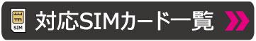 対応SIM