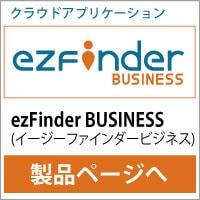 ezFinder BUSINESS(イージーファインダー ビジネス)