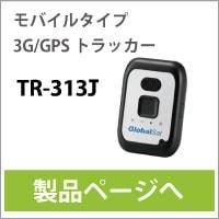 TR-313J