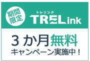 TRELink(トレリンク)3か月無料キャンペーン