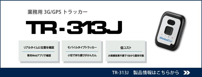 TR-313J 3G/GPSトラッカー