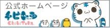 チビトラ公式ホームページ