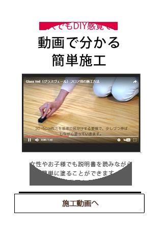 素人でもDIY感覚で!「動画でわかる簡単施工」女性でも説明書を読みながら簡単にできます。塗り方の動画をご覧ください。