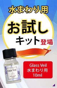 水まわりお試しキット 少しだけ試したい方に Glass Veil 10ml