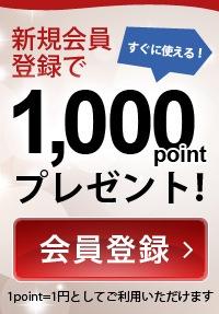 新規会員登録ですぐに使える1,000ポイントプレゼント!