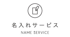 名入れサービス