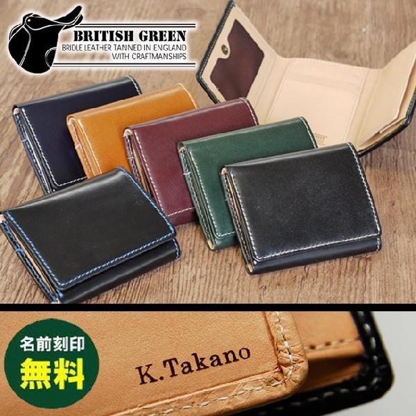 ブライドルレザー胸ポケット財布/三つ折り財布