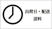 出荷日・配送・送料