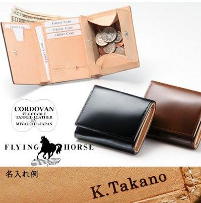 「FLYING HORSE」コードバン三つ折りコンパクト財布