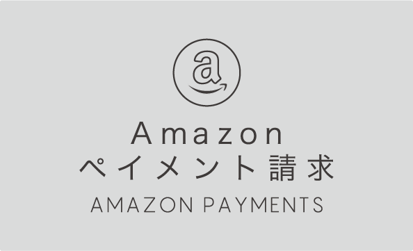 Amazonペイメント請求