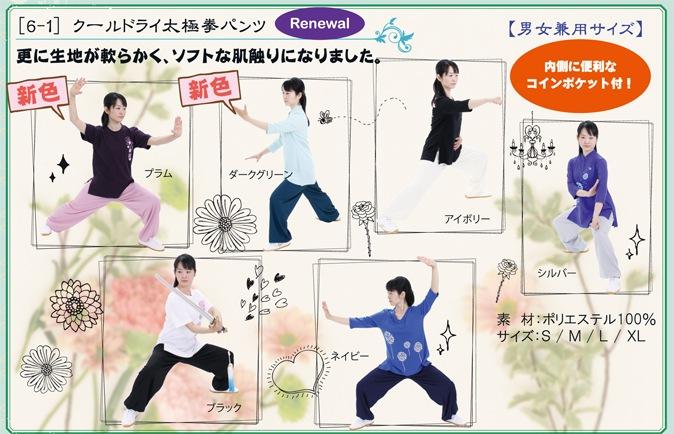 クールドライ太極拳パンツ 4,480円(税込)