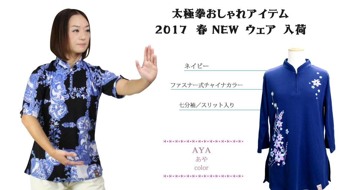 七分袖Aラインチャイナカラーウェア 4,980円〜(税込)