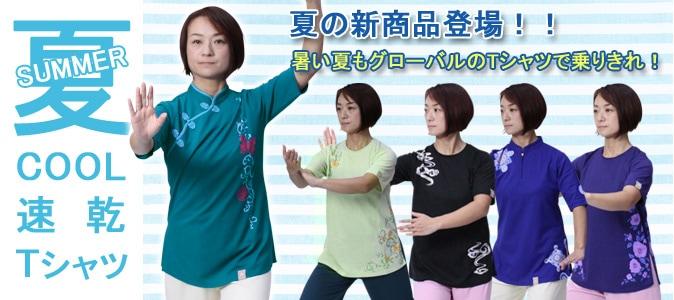 夏COOL速乾Tシャツ