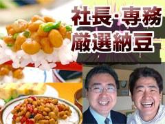 社長・専務推薦の国産納豆セット