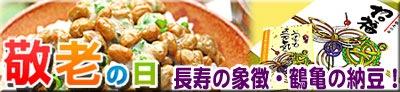 送料無料★鶴亀招福納豆セット