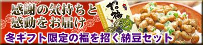 送料無料★お歳暮限定鶴亀招福納豆セット