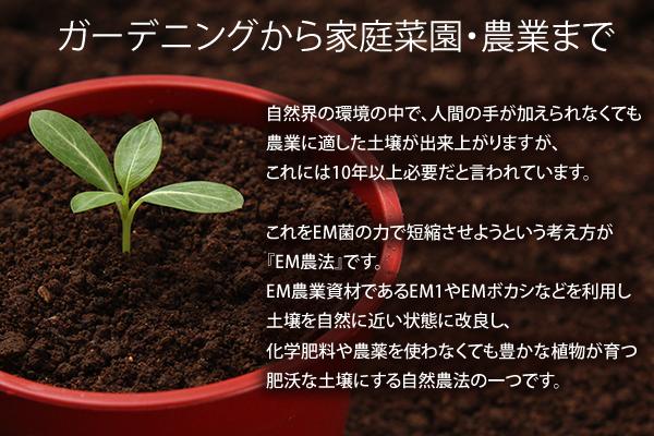 EM農業資材