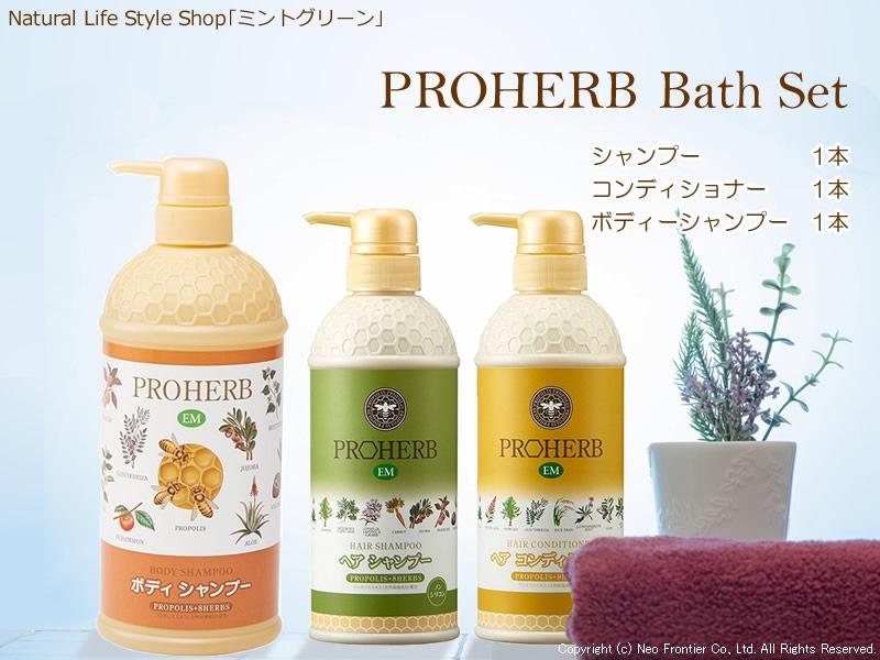 プロハーブお風呂セット