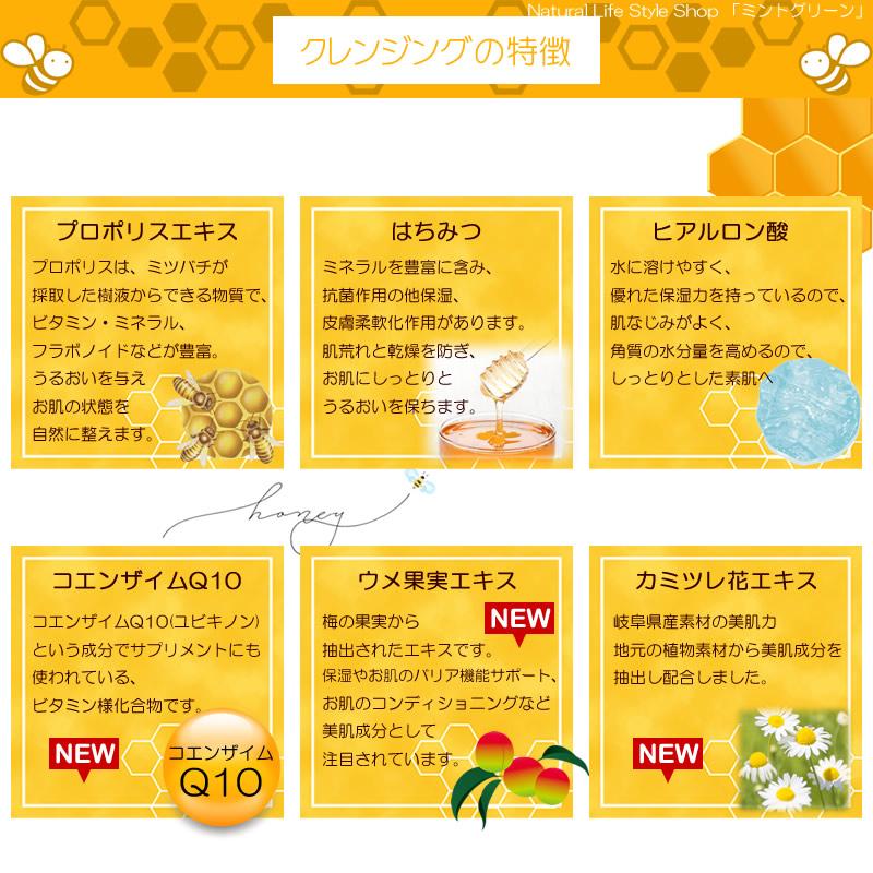 クレンジング_特徴