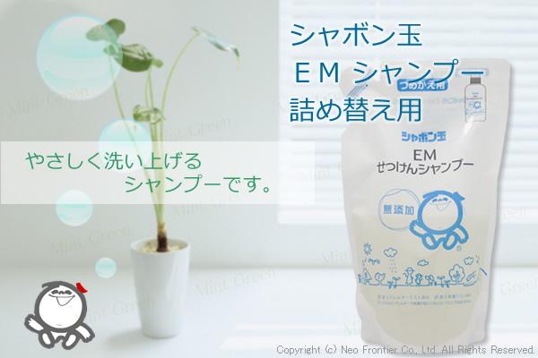 シャボン玉石けん〜EMシリーズ〜