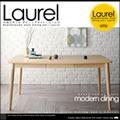 北欧スタイル ダイニングテーブル ローレル W150