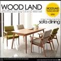 北欧 ソファ ウッドランド|ダイニングテーブルセット