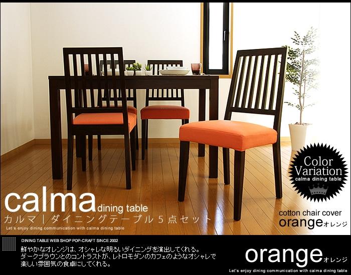 北欧スタイル カルマ|ダイニングテーブル 5点セット ダークブラウン オレンジ