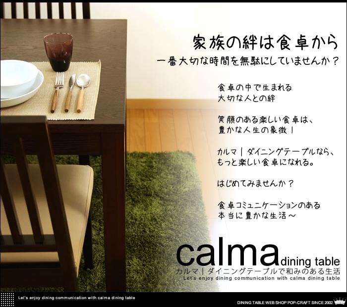 北欧スタイル カルマ|ダイニングテーブル 5点セット ダークブラウン 食卓コミュニケーション