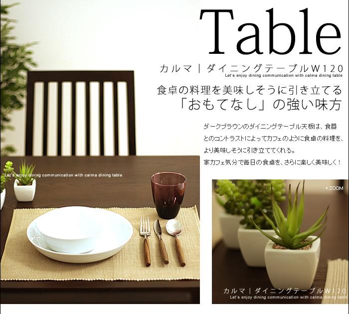 北欧スタイル カルマ|ダイニングテーブル 5点セット ダークブラウン テーブル説明(2)