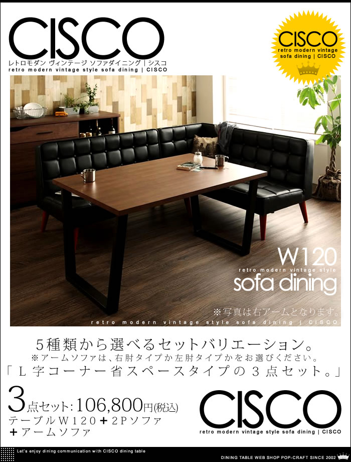 レトロモダン ヴィンテージ ソファ ダイニング【CISCO】シスコ 3点セット