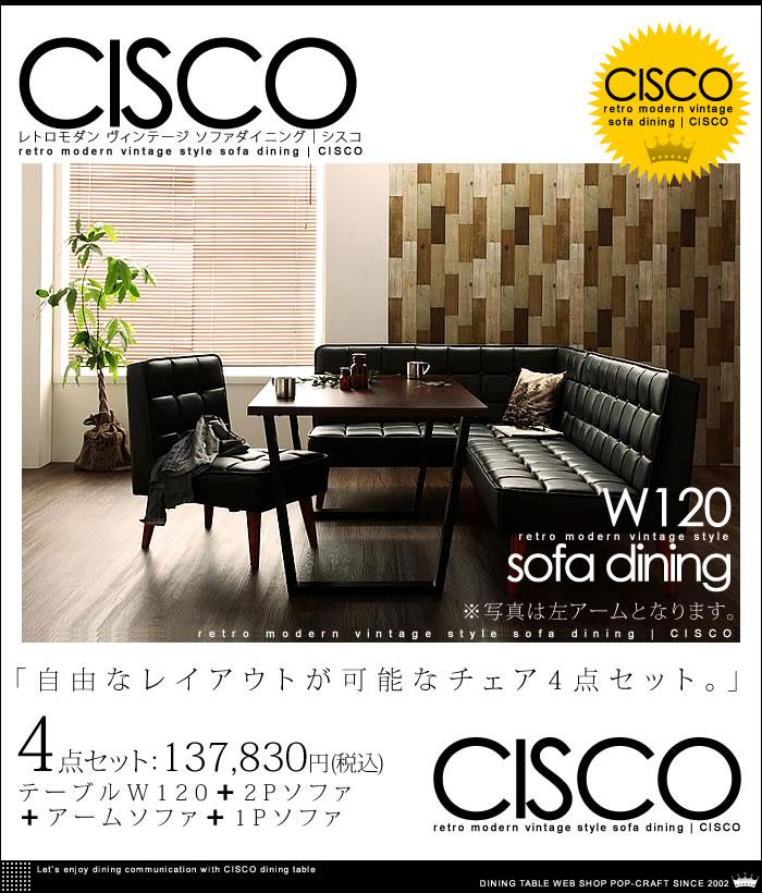 レトロモダン ヴィンテージ ソファ ダイニング【CISCO】シスコ チェア 4点セット