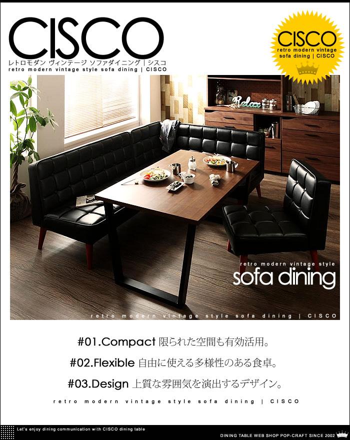 レトロモダン ヴィンテージ ソファ ダイニング【CISCO】シスコ(2)