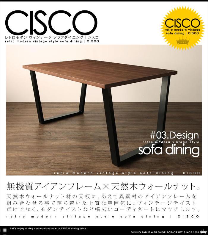 レトロモダン ヴィンテージ ソファ ダイニング【CISCO】シスコ(6)